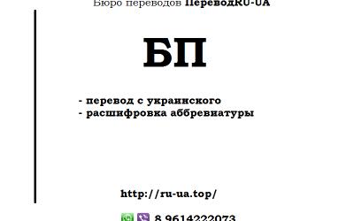Аббревиатура БП — как переводится с украинского на русский, 95 вариантов расшифровки