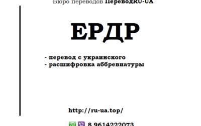 Аббревиатура ЕРДР — как переводится с украинского на русский, расшифровка