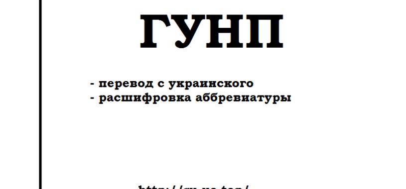 Аббревиатура ГУНП — как переводится с украинского на русский, расшифровка