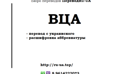 Аббревиатура ВЦА — как переводится с украинского на русский, 2 варианта расшифровки