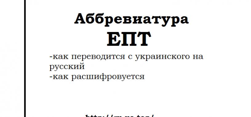 Аббревиатура ЕПТ — как переводится с украинского на русский