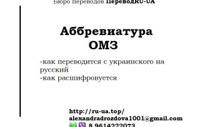Аббревиатура ОМЗ — как переводится с украинского на русский