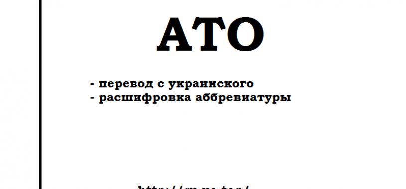 Аббревиатура АТО — как переводится с украинского на русский, 23 варианта расшифровки
