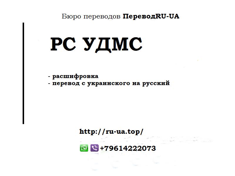 Аббревиатура РС УДМС - как переводится с украинского на русский, расшифровка