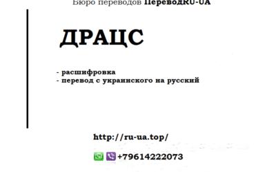 Аббревиатура ДРАЦС — как переводится с украинского на русский, расшифровка