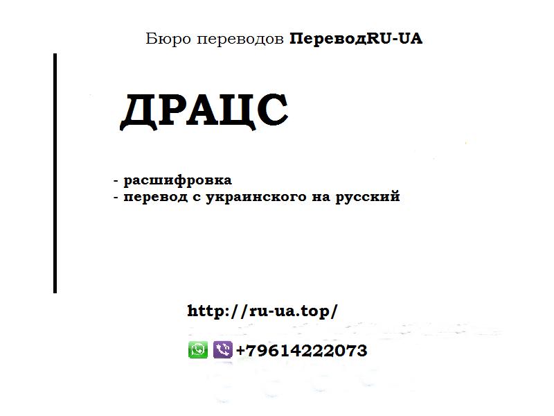 ДРАЦС - расшифровка, перевод с украинского