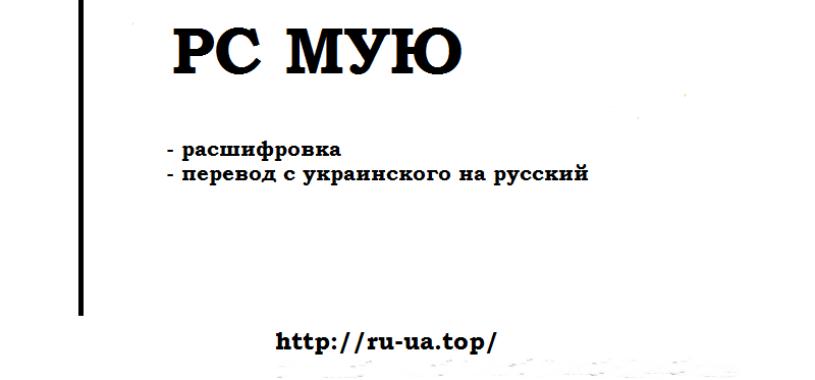 Аббревиатуры РС МУЮ — как переводится с украинского на русский, расшифровка