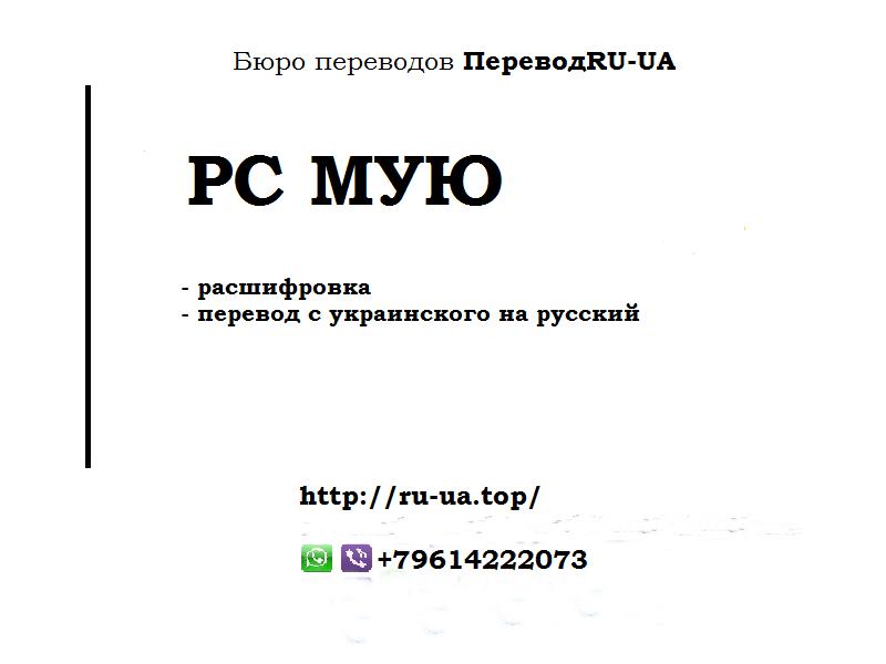 Аббревиатуры РС МУЮ - как переводится с украинского на русский, расшифровка