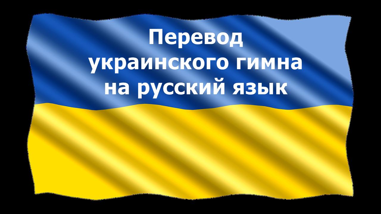 перевод украинского гимна на русский язык