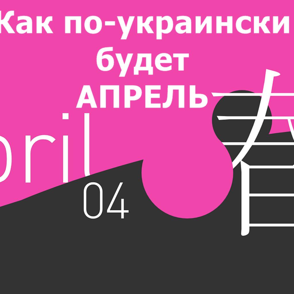 как по-украински будет АПРЕЛЬ