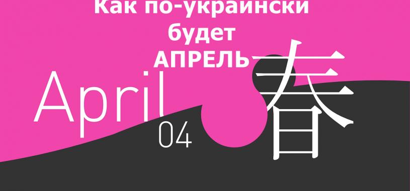 Как по-украински АПРЕЛЬ?