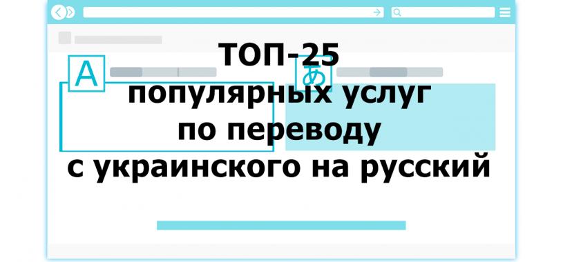 Что чаще всего переводят? ТОП 25 переводов с украинского на русский за прошлый месяц