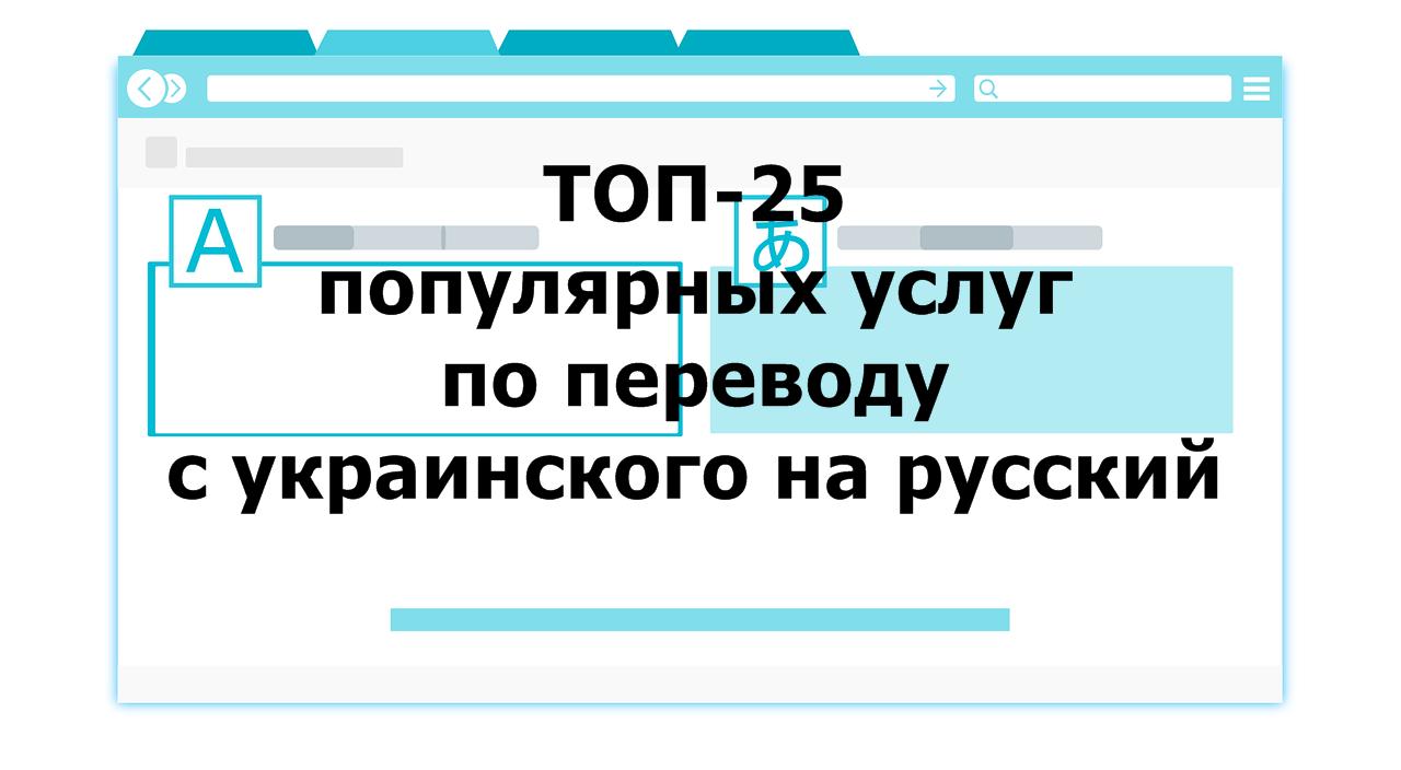 ТОП 25 популярных услуг по переводу с украинского на русский