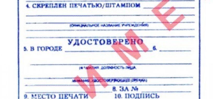 Апостиль в России