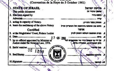 Как выглядит апостиль: Израиль