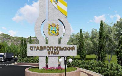 Программа переселения соотечественников — Ставропольский край: новые условия