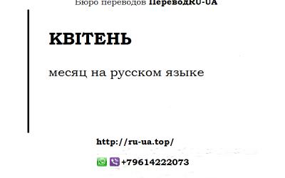 Квітень (квитень) месяц на русском языке