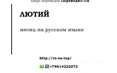 Месяц ЛЮТИЙ (лютый) на русском языке