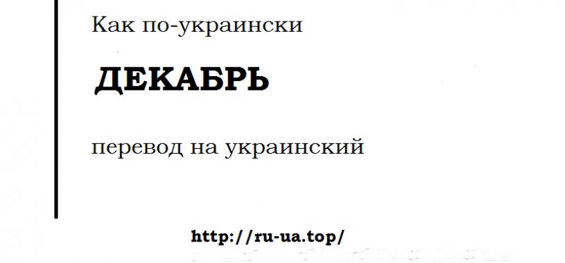 Как по-украински ДЕКАБРЬ — перевод на украинский