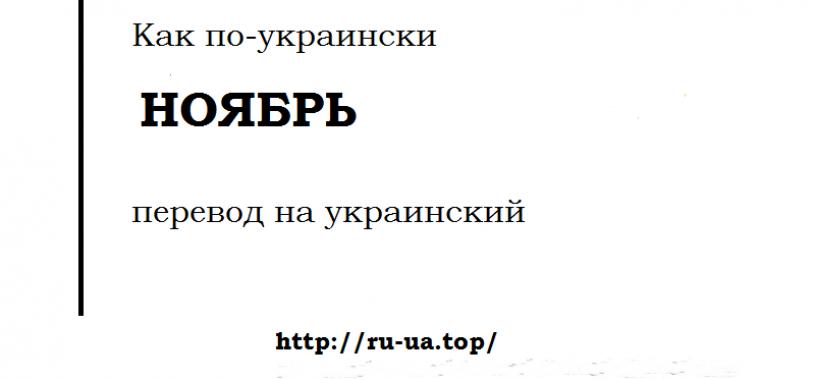 Как по-украински НОЯБРЬ — перевод на украинский