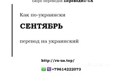 Как по-украински СЕНТЯБРЬ — перевод на украинский