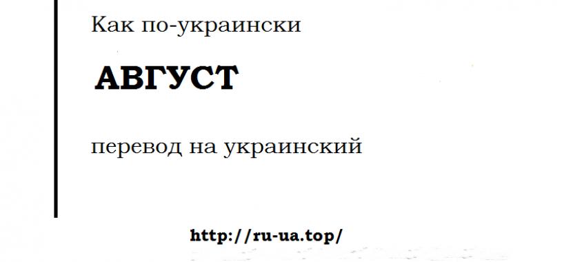 Как по-украински АВГУСТ — перевод на украинский