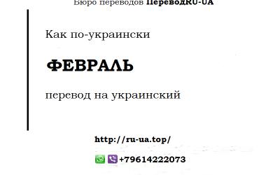 Как по-украински ФЕВРАЛЬ — перевод на украинский