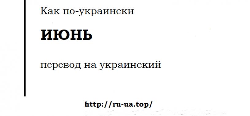 Как по-украински ИЮНЬ — перевод на украинский