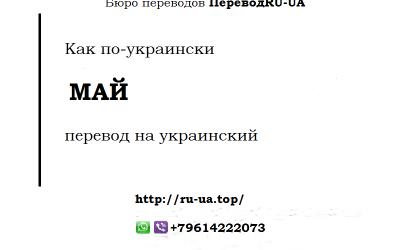 Как по-украински МАЙ — перевод на украинский
