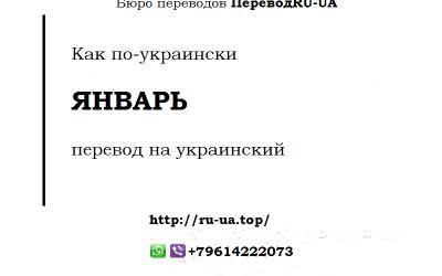 Как по-украински ЯНВАРЬ — перевод на украинский
