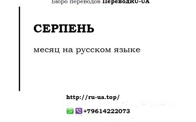 СЕРПЕНЬ на русском языке
