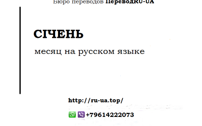 Січень (сичень) месяц на русском языке