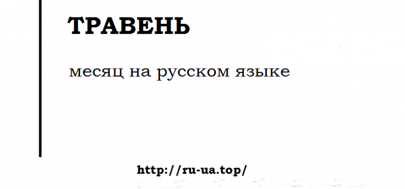 ТРАВЕНЬ месяц на русском языке