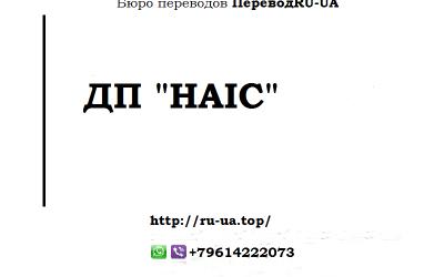 Аббревиатура НАІС — расшифровка, перевод с украинского на русский