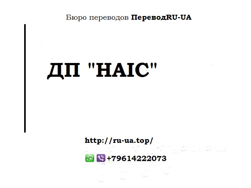 Как будет по-русски: аббревиатура НАИС, расшифровка, перевод с украинского