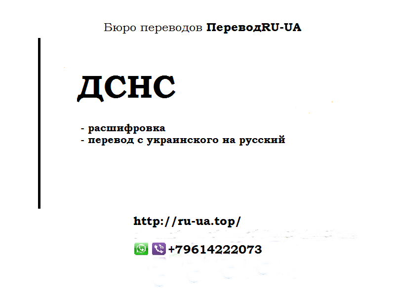 ДСНС - расшифровка, перевод с украинского на русский