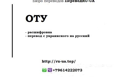 ОТУ — расшифровка, перевод с украинского на русский