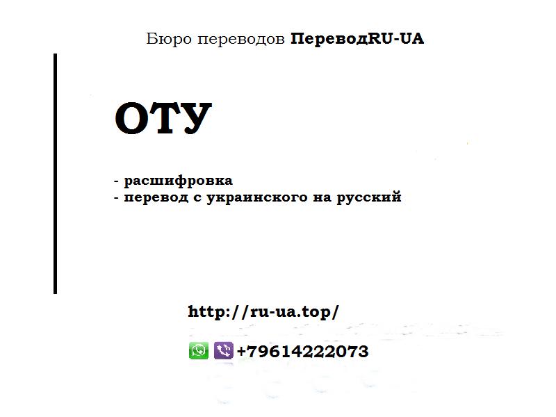Как расшифровать ОТУ и как перевести с украинского на русский?