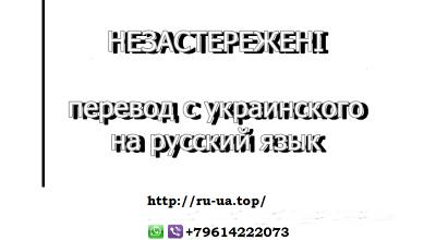 НЕЗАСТЕРЕЖЕНІ — перевод с украинского на русский