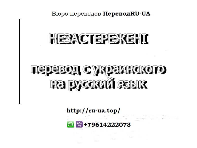 НЕЗАСТЕРЕЖЕНІ - перевод с украинского на русский