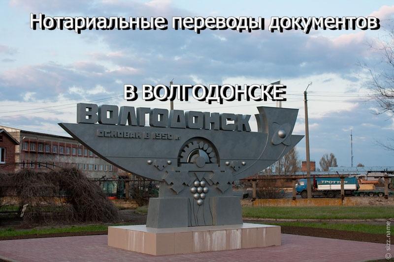 Нотариальный перевод документов с украинского в Волгодонске