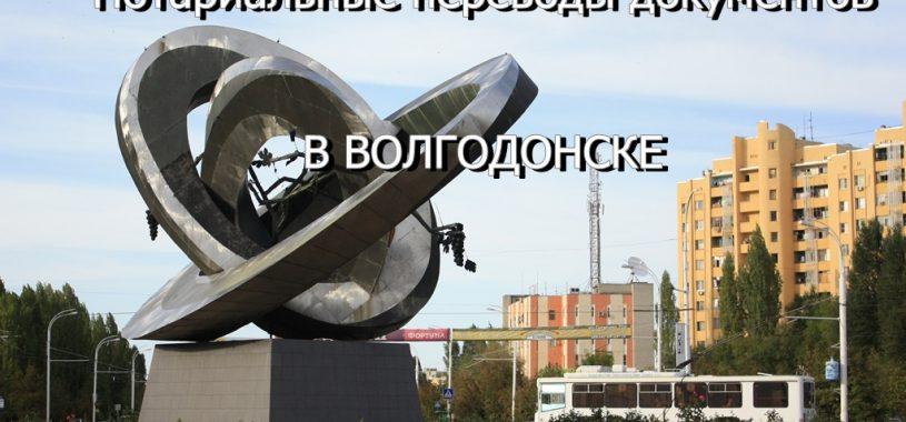 Нотариальные переводы документов с украинского в Волгодонске, Ростовская область