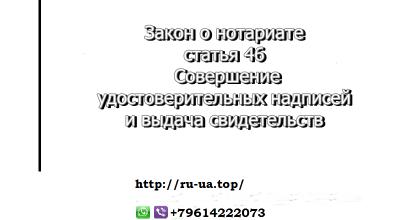 Перевод документов — закон о нотариате, статья46. Совершение удостоверительных надписей и выдача свидетельств