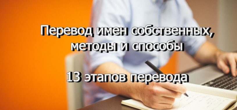 Перевод имен собственных — методы и способы, 13 этапов перевода