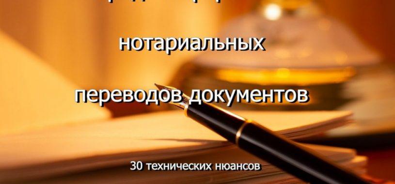 Порядок оформления нотариальных переводов документов: 30 технических нюансов для начинающих переводчиков.  Часть 1