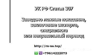 Уголовная ответственность переводчика: УК РФ Статья 307. Заведомо ложные показание, заключение эксперта, специалиста или неправильный перевод