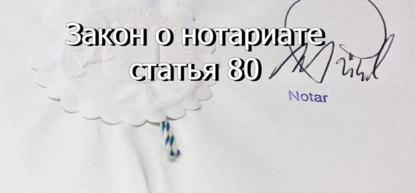 Перевод документов — закон о нотариате, статья 80, свидетельствование подлинности подписи на документе