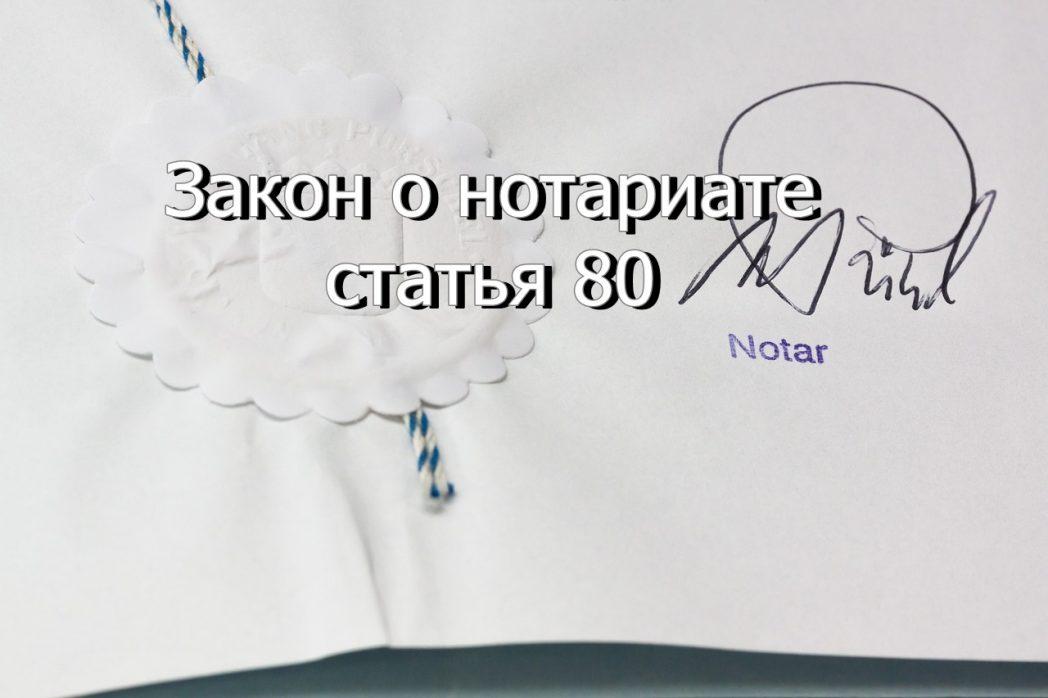 Перевод документов - закон о нотариате, статья 80, свидетельствование подлинности подписи на документе